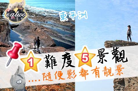 1星難度 5星景觀  東平洲天涯海角風景超高質