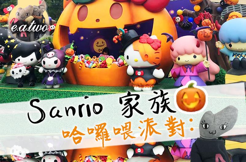 Sanrio家族哈囉喂Party 必影Hello Kitty打卡位