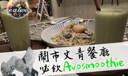 梔子 Zi 鬧市文青餐廳 必飲Avosmoothie