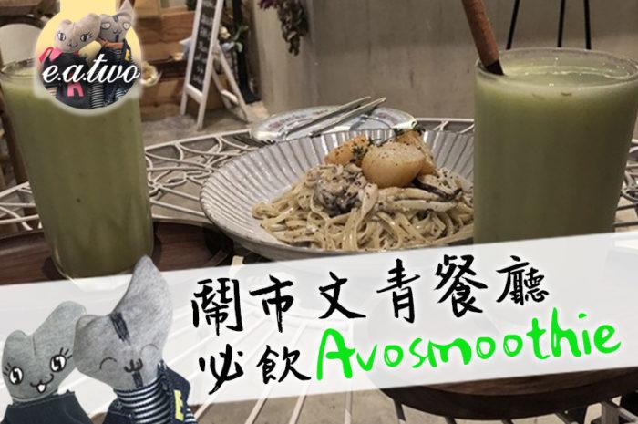 尖沙嘴鬧市文青餐廳 必飲Avosmoothie