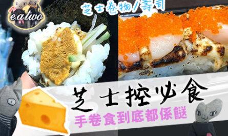 芝C Sushi