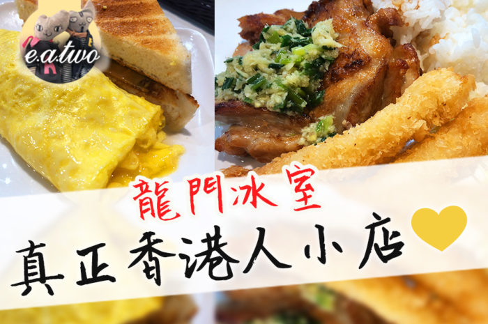 龍門冰室食物高質 真正香港人小店