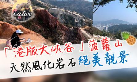 菠蘿山 天然風化岩石絕美靚景