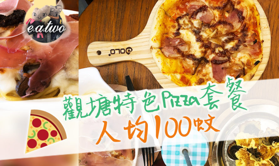 Pizza Pan 觀塘特色Pizza套餐 人均100蚊