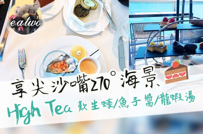 享尖沙嘴270°海景 High Tea歎生蠔/魚子醬/龍蝦湯
