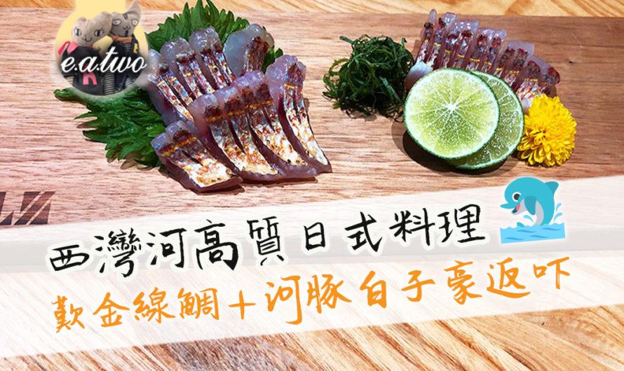 西灣河高質日式料理 歎金線鯛+河豚白子豪返吓