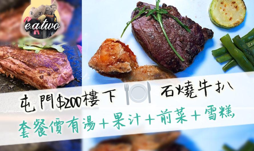 屯門$200樓下石燒牛扒 套餐價有湯+果汁+前菜+雪糕
