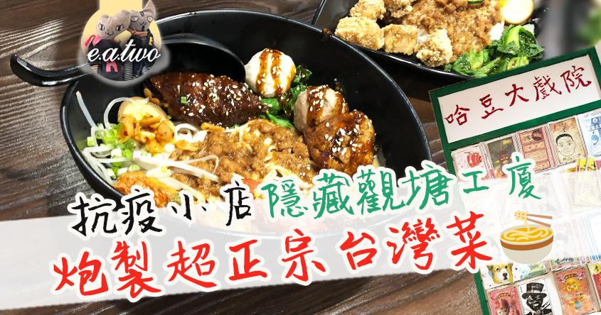 抗疫小店隱藏觀塘工廈 炮製超正宗台灣菜【按圖睇片】