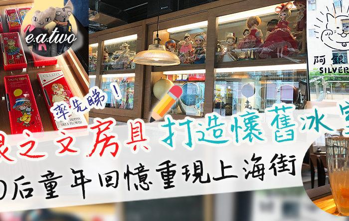 銀之文房具打造超懷舊阿銀冰室 80后童年回憶重現上海街【有片】