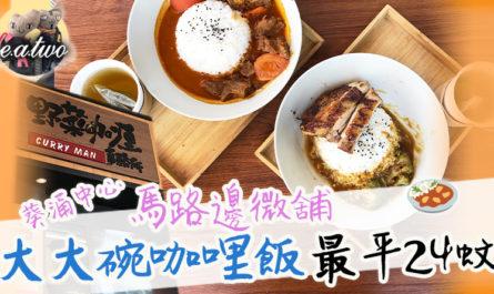 野菜咖喱事務所 Curry Man