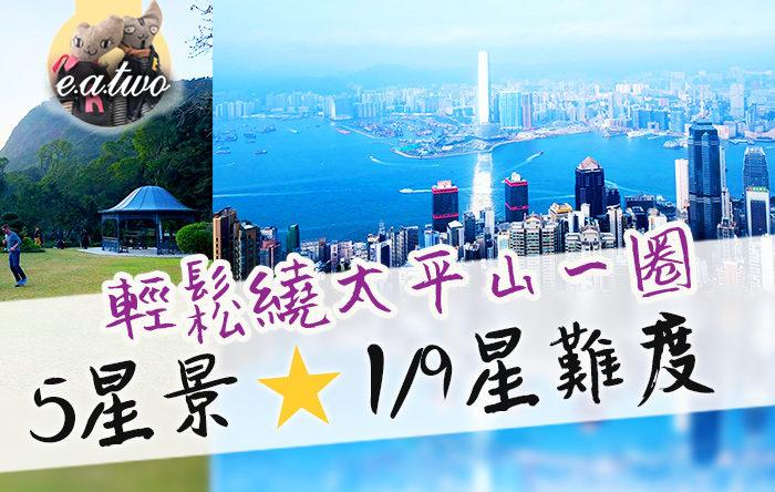 輕鬆繞太平山一圈 俯瞰香港景 上山無難度