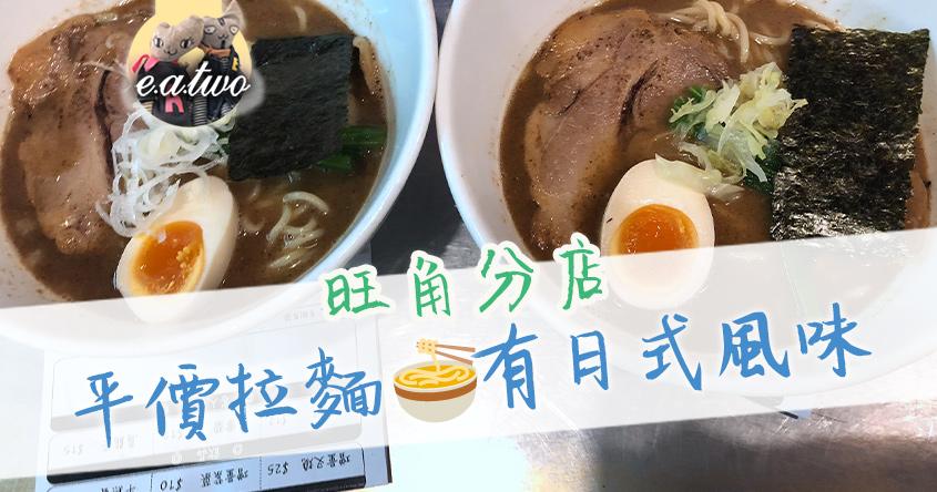 台風旺角店 平價日式拉麵有超水準