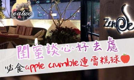 閨蜜談心好去處 必食apple crumble連雪糕球