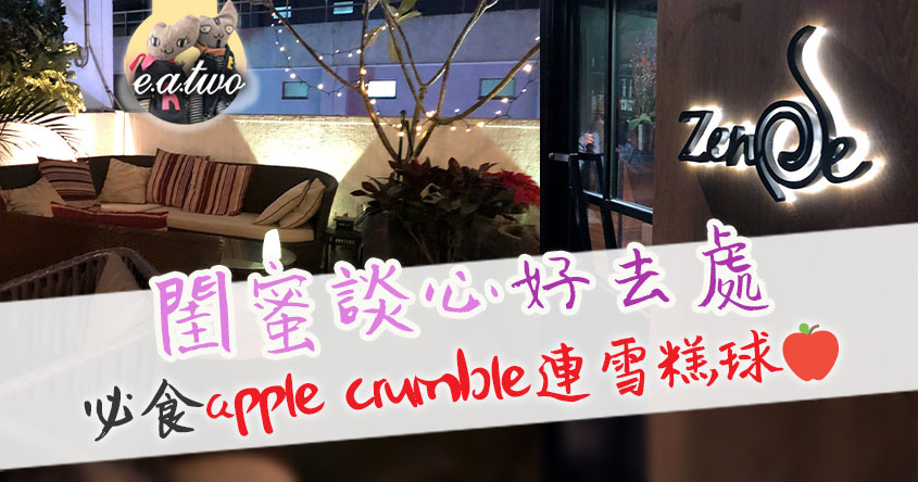 閨蜜談心好去處 銅鑼灣樓上cafe必食apple crumble連雪糕球