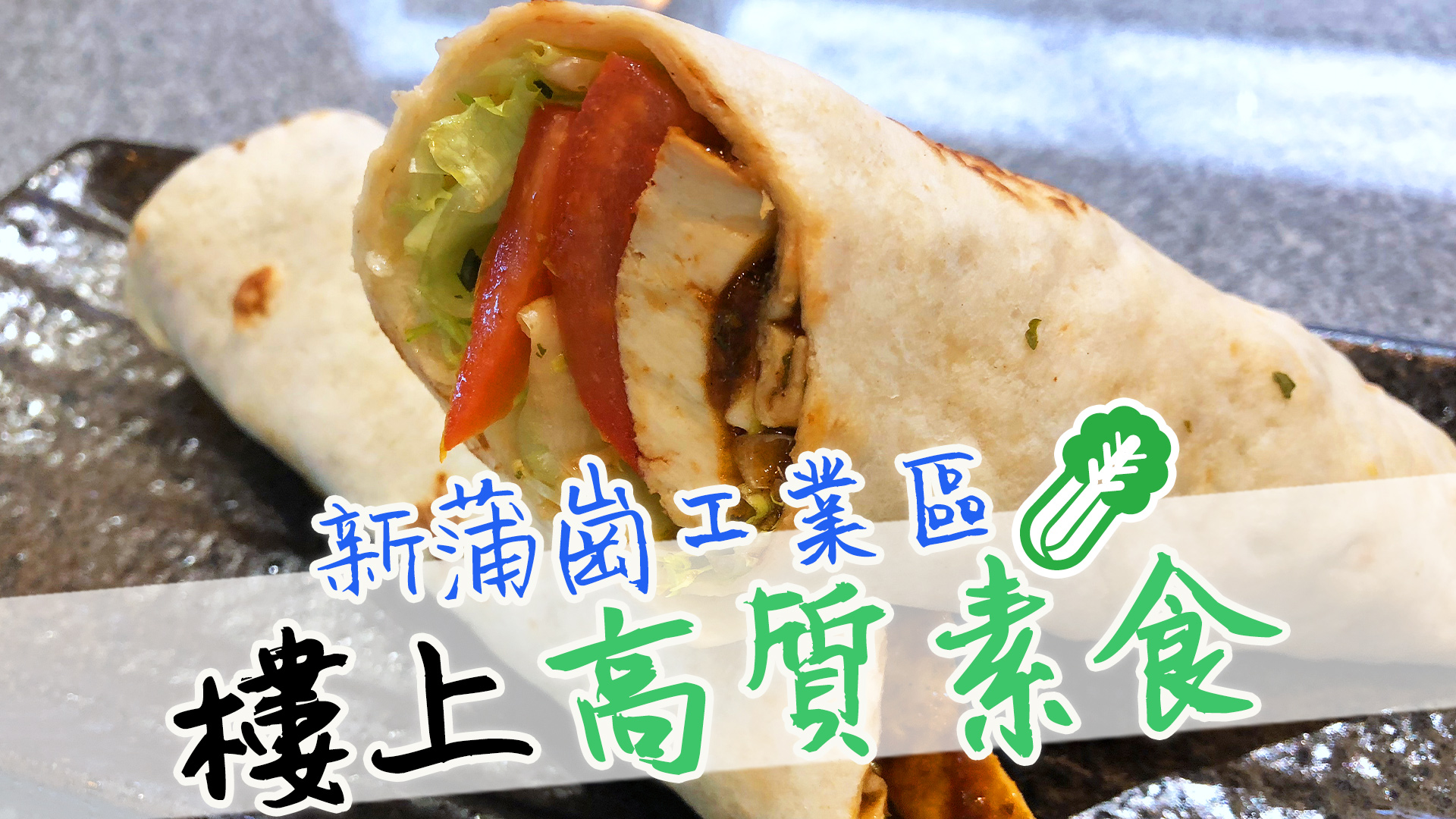 愛家素食 新蒲崗工業區 樓上高質素食 【按圖睇片】