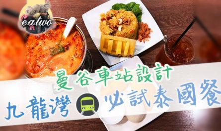 曼谷車站設計 九龍灣必試泰國餐