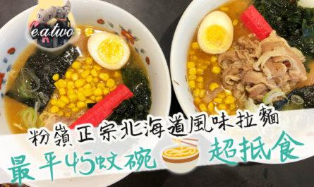 粉嶺正宗北海道風味拉麵 最平45蚊碗超抵食