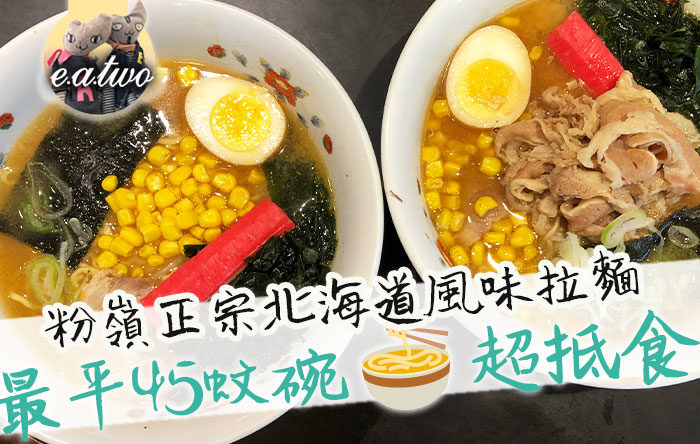 粉嶺正宗北海道風味拉麵 最平45蚊碗超抵食【有片】