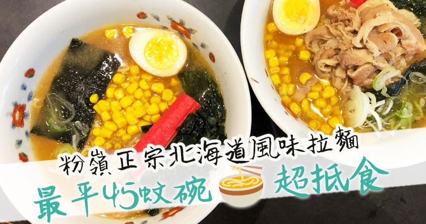 爵士拉麵 粉嶺正宗北海道風味拉麵 最平45蚊碗超抵食【按圖睇片】