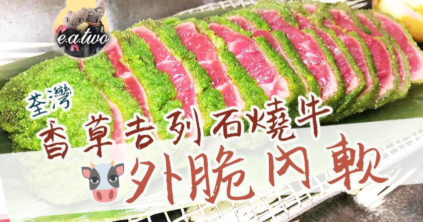 荃灣香草吉列石燒牛外脆內軟 $35即升級套餐