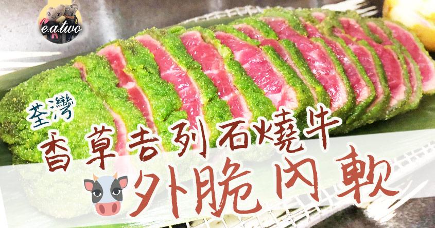 初見 荃灣香草吉列石燒牛外脆內軟 $35即升級套餐【按圖睇片】