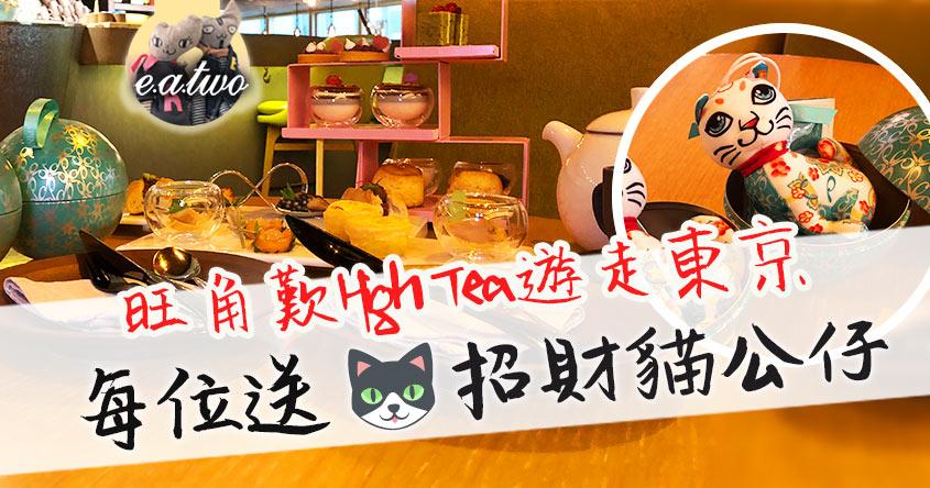 旺角歎High Tea遊走東京 每位送招財貓公仔