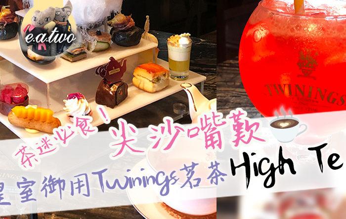茶迷必食! 尖沙嘴歎皇室御用Twinings茗茶High Tea