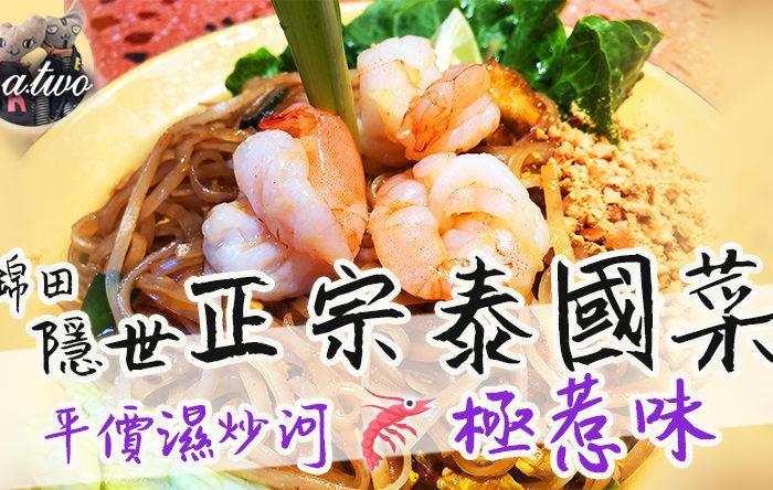 錦田隱世正宗泰國菜 平價濕炒河粉極惹味