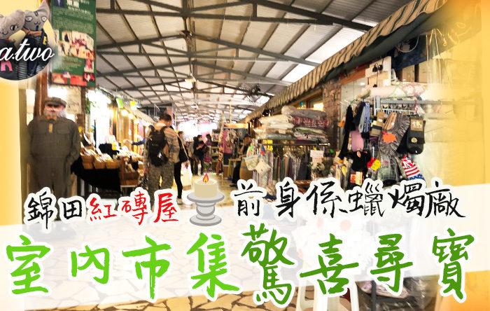 錦田紅磚屋前身係蠟燭廠 室內市集52間小店驚喜尋寶