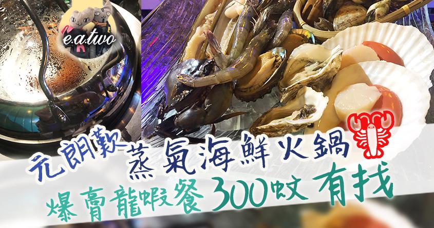 元朗歎2.5小時蒸氣海鮮火鍋 爆膏龍蝦餐300蚊有找