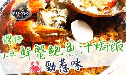 Misu Seafood Cuisine