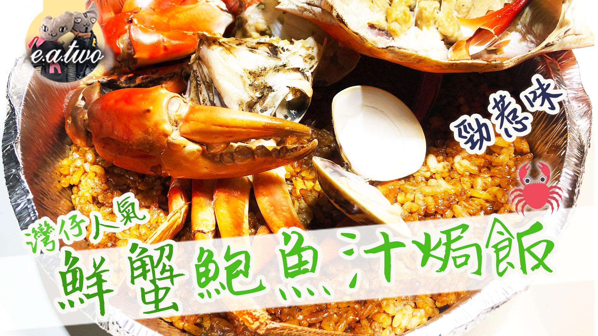 Misu Seafood Cuisine 外賣自取 (灣仔) 人氣鮑魚汁蟹飯極惹味 外賣仲係暖笠笠【按圖睇片】