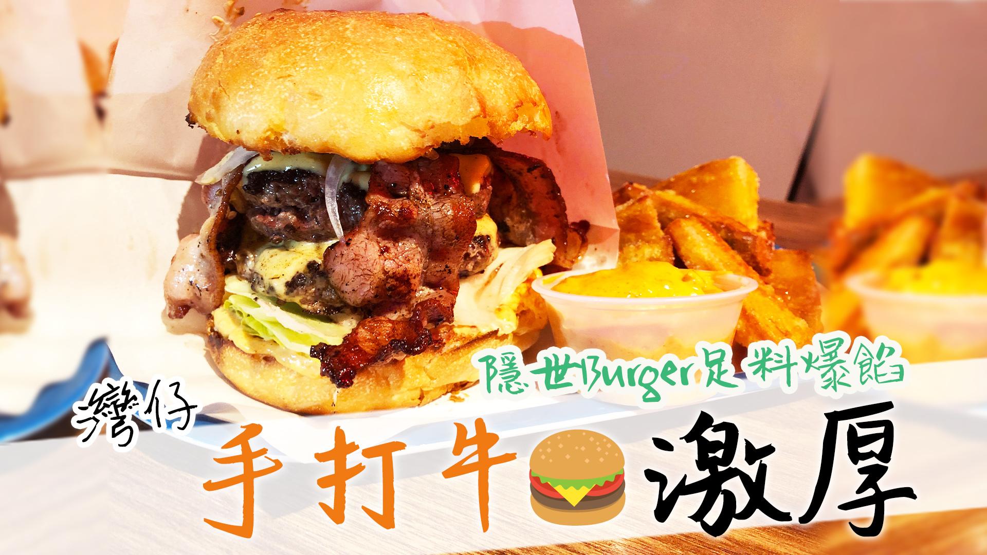 Honbo 灣仔 (灣仔) 隱世Burger足料爆餡 手打牛激厚 【按圖睇片】