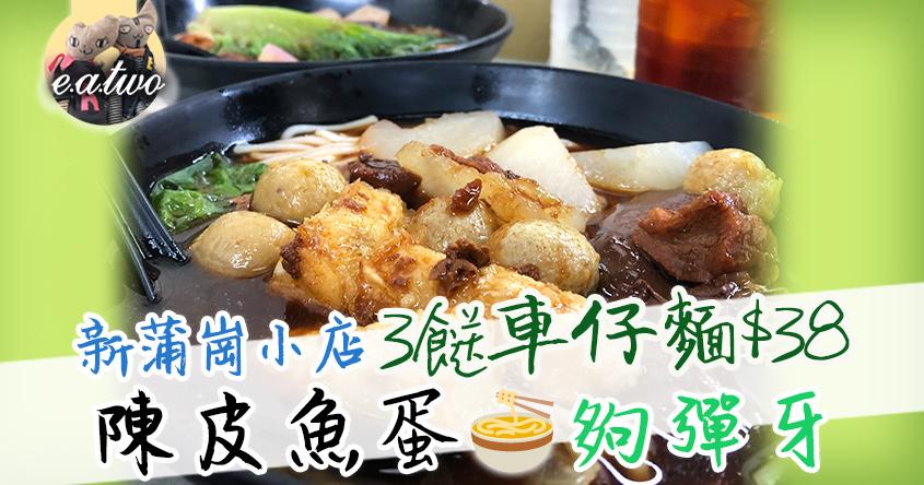 新蒲崗小店3餸車仔麵 陳皮魚蛋夠彈牙 $38下午茶送餐飲