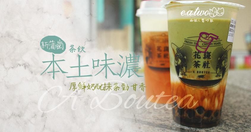 新蒲崗茶飲本土味濃 厚鮮奶配抺茶勁甘香