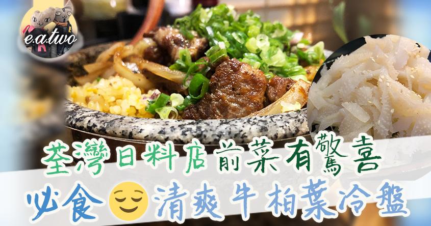 荃灣平價日料店前菜有驚喜 必食清爽牛柏葉冷盤