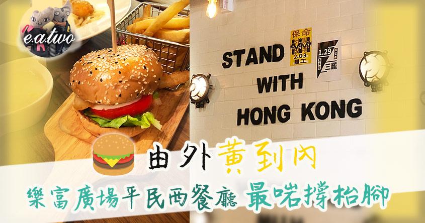 Seafood Stand 由外黃到內 樂富中心平民西餐廳最啱撐枱腳【按圖睇片】