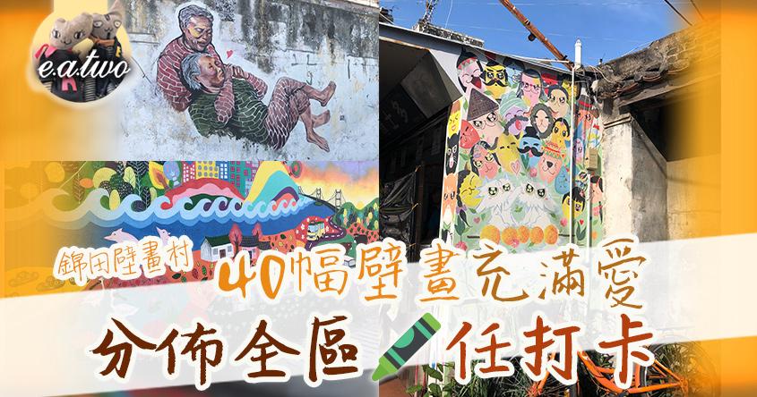錦田壁畫村40幅壁畫充滿愛 分佈全區任打卡