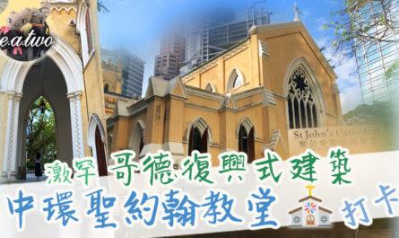 中環聖約翰教堂打卡