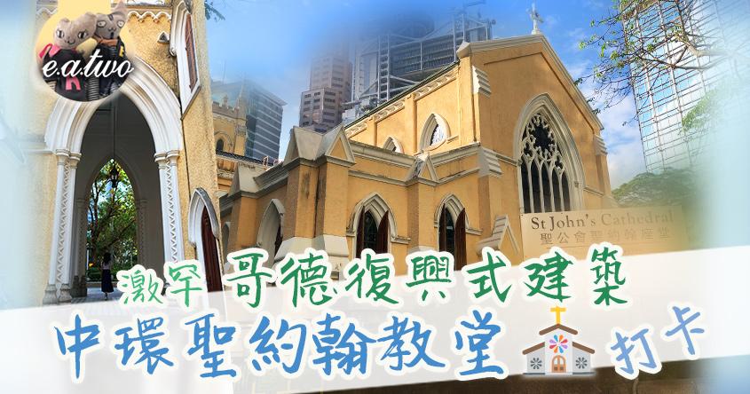 激罕哥德復興式建築 中環聖約翰教堂打卡