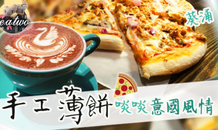 Little Marios Pizzeria 葵涌