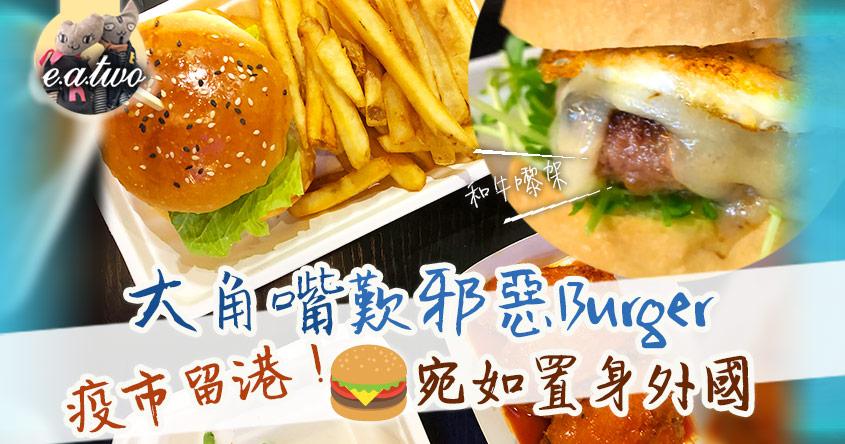 Burgermen(疫市留港!) 大角嘴歎邪惡Burger 宛如置身外國 【按圖睇片】