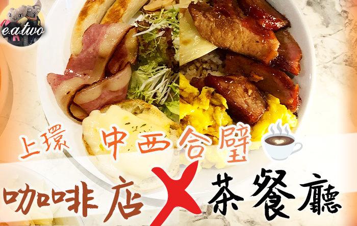上環特色咖啡店x茶記 中西合璧應該快食定慢食?