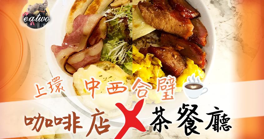 茶咖宅 Congteakafe(上環) 中西合璧 咖啡店x茶餐廳 【按圖睇片】