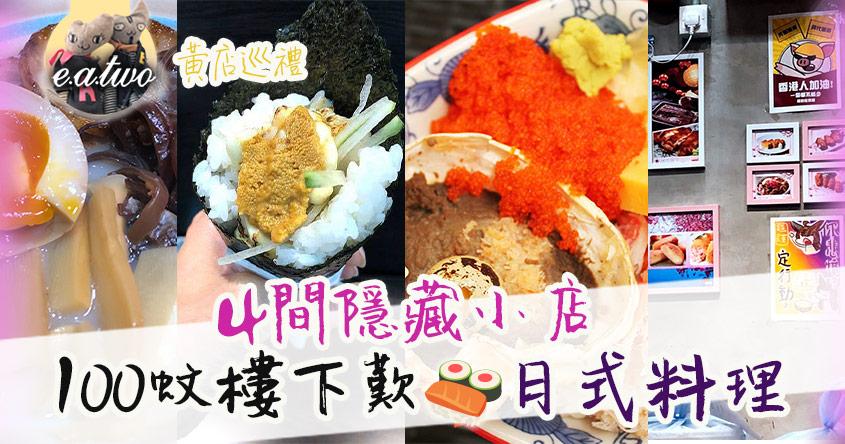【黃店巡禮】4間100蚊樓下隱藏小店 歎超抵日式料理
