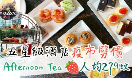 Conrad 港麗酒店樂聚廊 Tea