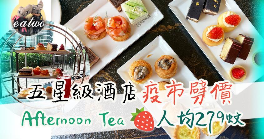 Conrad 港麗酒店樂聚廊 Tea (金鐘)五星級酒店疫市劈價 Afternoon Tea人均279蚊【按圖睇片】