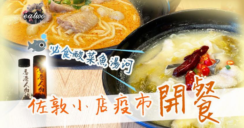 抗飲食業寒冬? 佐敦小店疫市開餐 必食酸菜魚湯河