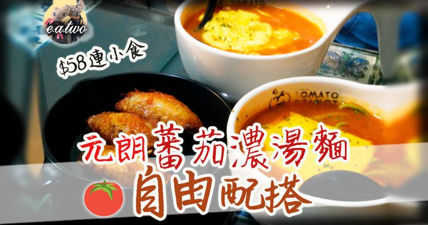 元朗平價蕃茄濃湯麵 $58連小食自由配搭