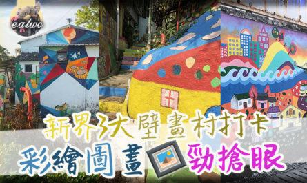 3個新界隱世壁畫村